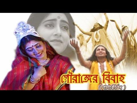 Gouranger Vivah   Devotional Bangla Pala Kirtan 2016   Gourishankar   Chhaya Das   Krishna Music