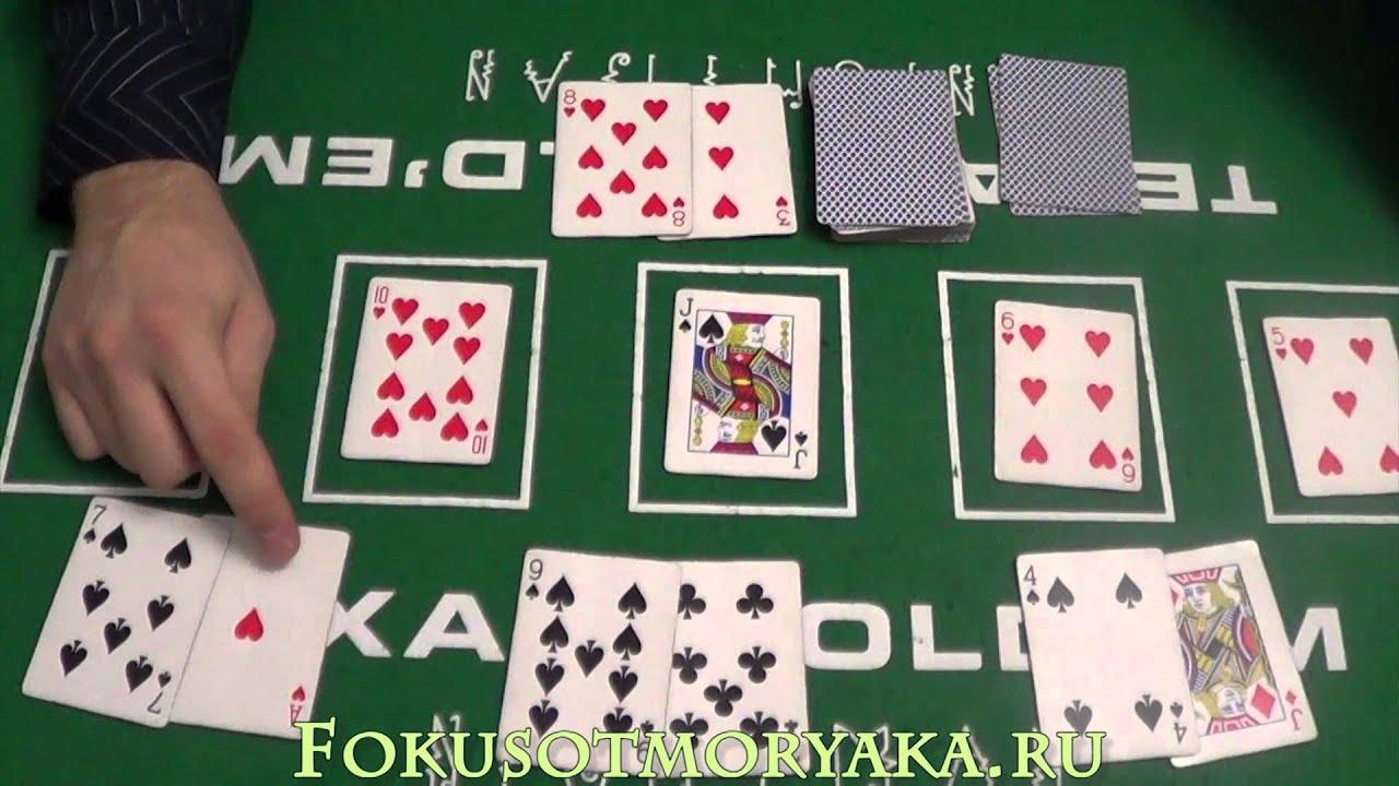 ШУЛЕРСТВО С КАРТАМИ В ПОКЕРЕ ТЕХАССКИЙ ХОЛДЕМ.Дилер выигрывает.Cheating the cards in Texas Hold'