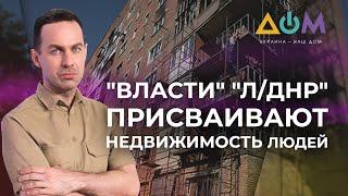 """Работа """"Фонда бесхозного имущества """"Л/ДНР""""   А как там дома?"""