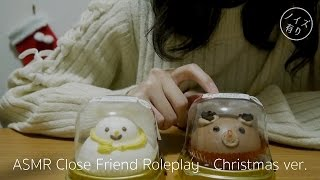 [Japanese ASMR] Merry Christmas🎄 クリスマス友達ロールプレイ、咀嚼音 Close Friend Roleplay, Eating Sounds [小声]