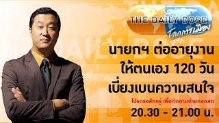 Download The Daily Dose (18มิ.ย.64) l นายกฯ ต่ออายุงานให้ตนเอง 120 วัน เบี่ยงเบนความสนใจ