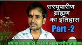 What is Gotra? (Hindi) - YouTube
