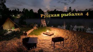 Російська рыбалка4 / Стрім /Russian Fishing 4 / Фарм р. на Волхов