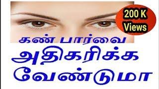 How Can Increase Eye Power:கண் பார்வை அதிகரிக்க வேண்டுமா