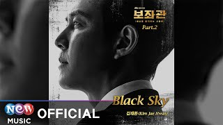 [Chief of Staff 보좌관 OST] KIM JAE HWAN (김재환) - BLACK SKY