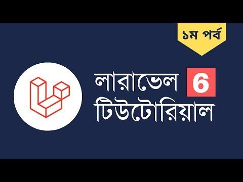 Course Intro - laravel 6 bangla tutorial thumbnail
