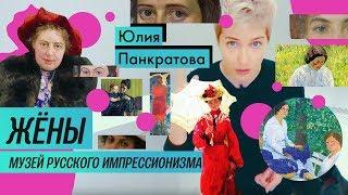 Обзор выставки: Жёны в Музее Русского Импрессионизма (2018) / Oh My Art