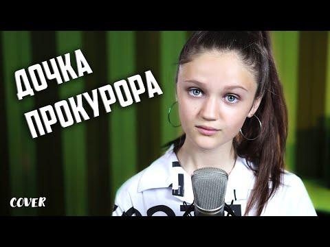 ДОЧКА ПРОКУРОРА - Ксения Левчик  ( кавер SLEEPY )
