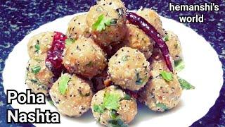 पोहा का इतना टेस्टी और आसान नाश्ता की आप रोज़ बनाकर खाएंगे/Breakfast Recipes -poha Nashta-hemanshi