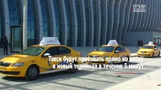 Аэропорт Симферополя представил новую службу такси(, 2018-04-10T15:43:36.000Z)