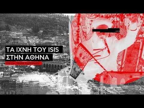Τα ίχνη του ISIS στην Αθήνα