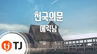 [TJ노래방] 천국의문(Heaven's Door) - 에릭남 (Heaven's Door - Eric Nam) / TJ Karaoke