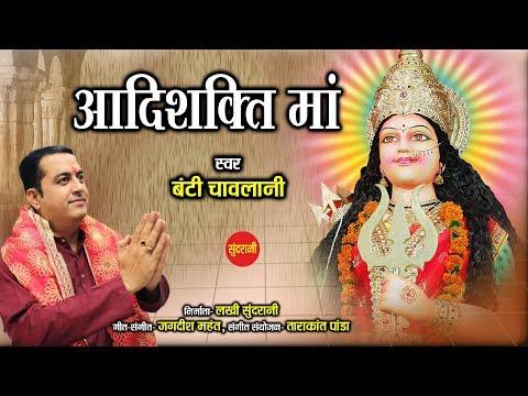 Aadishakti Maa - आदिशक्ति माँ - Bunty Chawlani - Navratri Special - HD Video Song 2019.
