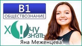 B1 по Обществознанию Демоверсия ЕГЭ 2013 Видеоуроки