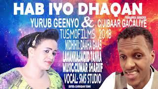 Yurub Geenyo & Cabdi Jibaar Gacaliye | Hab iyo Dhaqan- New Somali Music 2018 (Official video )