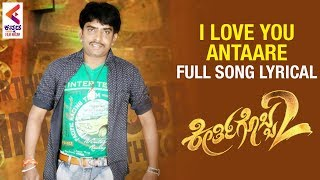 i-love-you-antaare-full-song-al-keerthigobba-2-kannada-movie-songs-kannada-filmnagar
