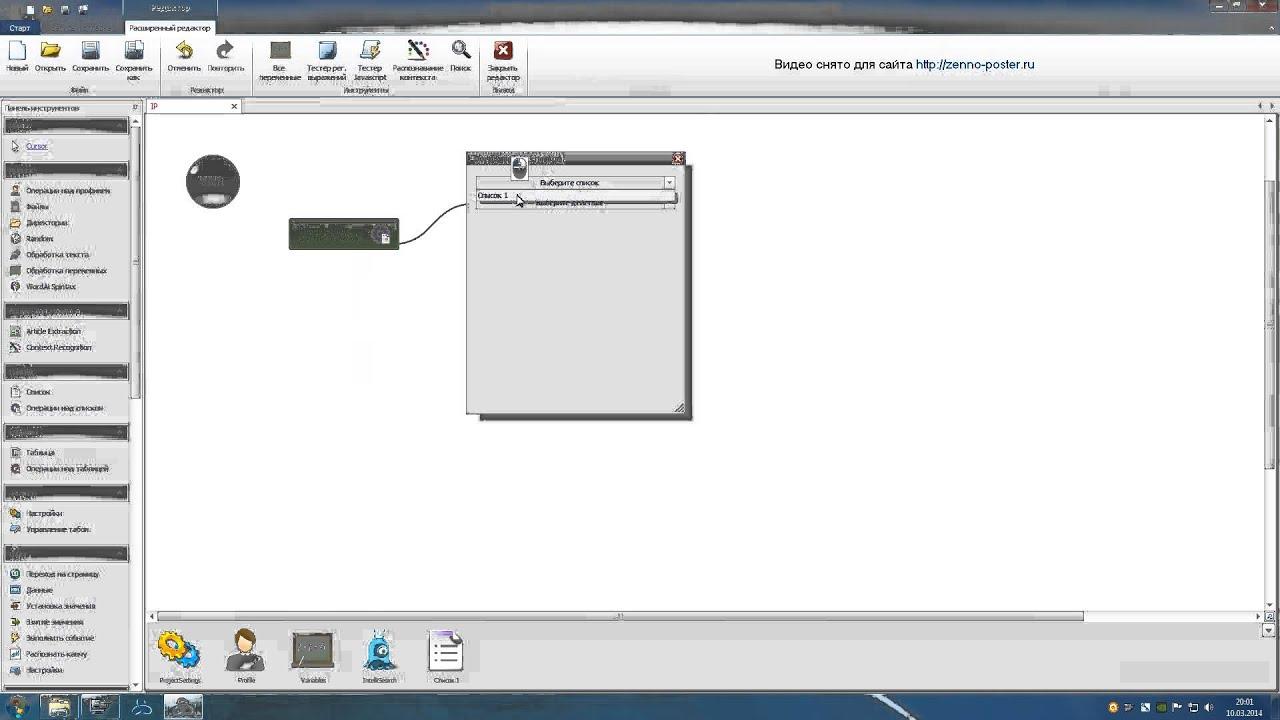 шаблон zennoposter регистрация почты yandex