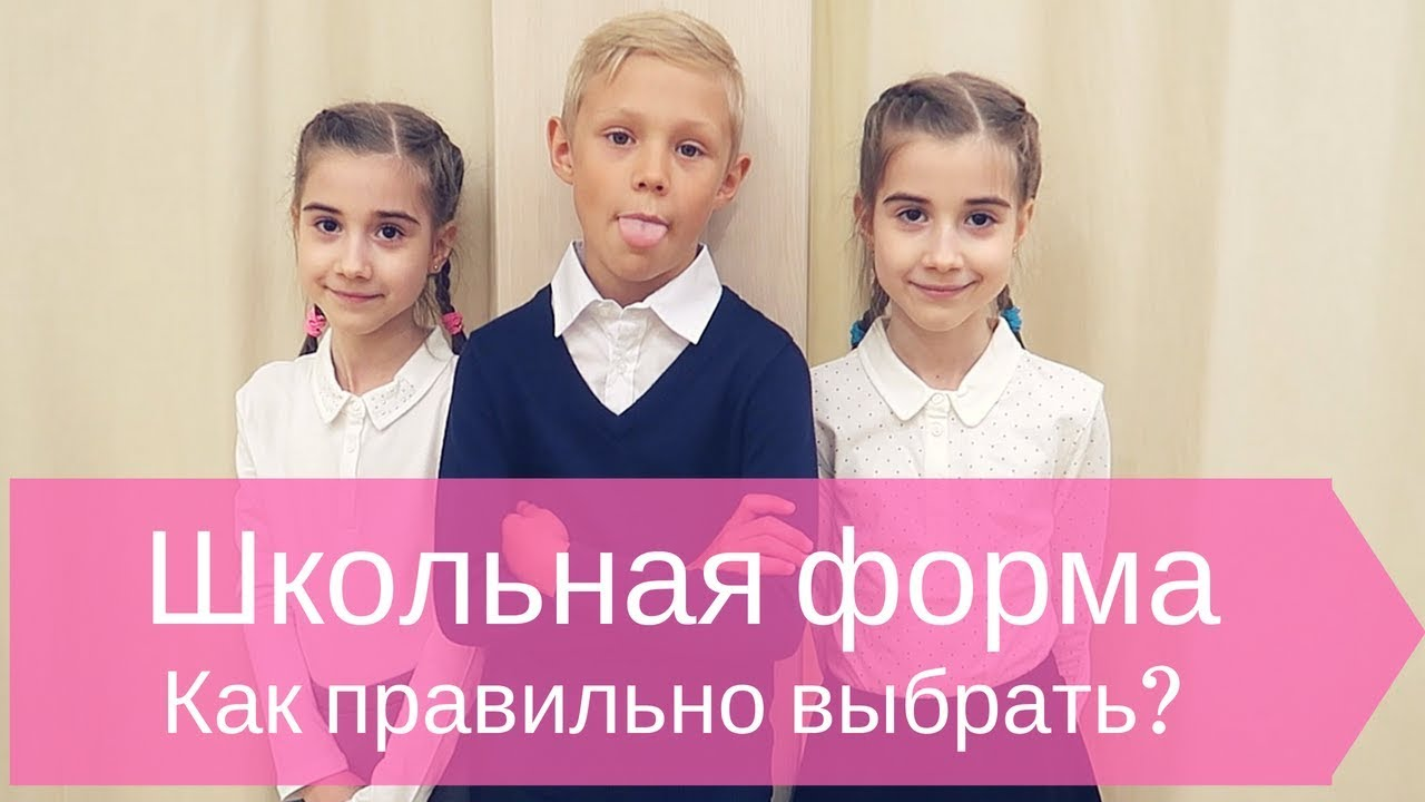 3455a410ac2 Современная школьная форма 2018-2019, фото школьных форм для девочек и  мальчиков