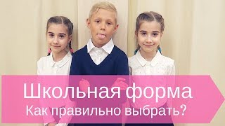 кАК ПРАВИЛЬНО выбрать школьную форму для мальчиков и девочек