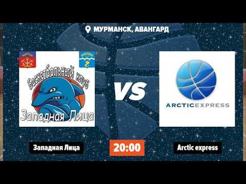 02.12.19 Западная Лица - Arctic Express