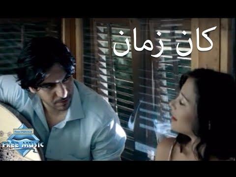 Bahaa Sultan - Kan Zaman (Music Video) | (بهاء سلطان - كان زمان (فيديو كليب