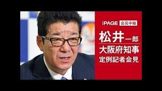 松井一郎・大阪府知事が定例会見(2018年9月19日) thumbnail