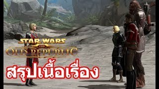 Star Wars - The Old Republic : สรุปเนื้อเรื่อง #8 (Shadow of Revan)