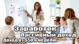 Заработок. Пассивный доход. Переливы от наставника . Доход от $50 в неделю.