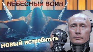 Небесный воин. Что если Су-57, не просто самолет? Невероятные технологии России. 1 часть.