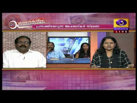 Varthamanakalam 06 12 2019 | പ്രസക്തിയേറുന്ന അംബേദ്കർ സ്മരണ | DD Malayalam