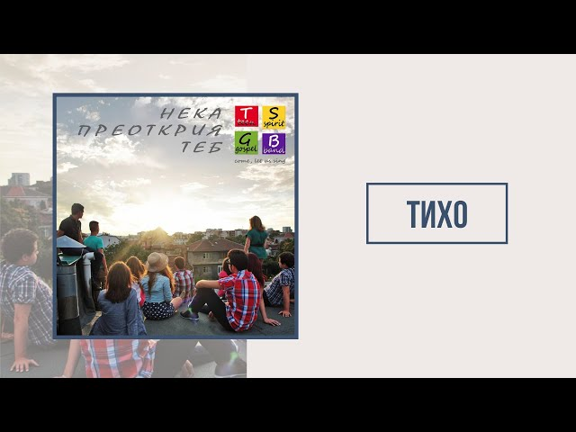 TSGB | Тихо