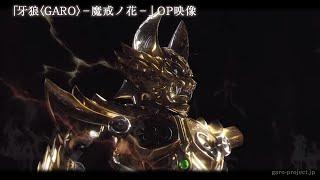 http://garo-project.jp/TV4/ 2014年4月放送スタート 原作・総監督 雨宮...