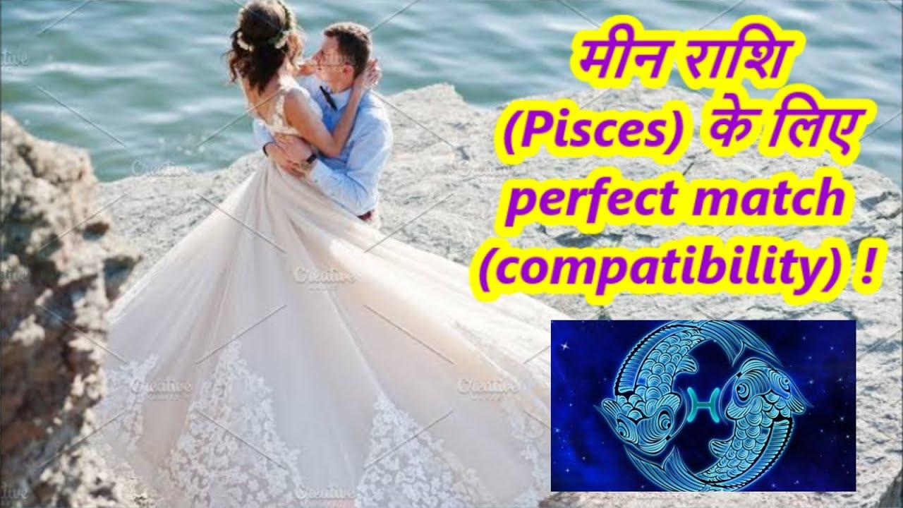 मीन राशि (pisces) के लिए perfect match (compatibility) || ज्योतिष ज्ञान ||