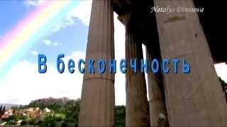 В бесконечность Владимир Захаров Рок - Острова
