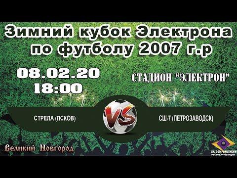 Стрела (Псков) VS СШ-7 (Петрозаводск) - Зимний кубок Электрона по футболу 2007 г.р