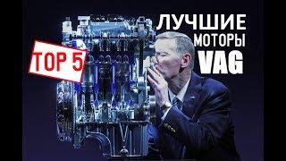 тОР 5 САМЫХ НАДЕЖНЫХ ДВИГАТЕЛЕЙ AUDI/VW!
