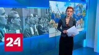 """В """"Артеке"""" реконструировали Нюрнбергский процесс - Россия 24"""