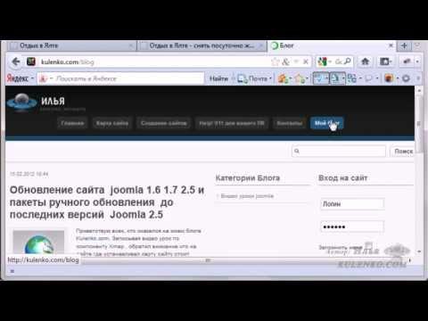Обновление сайта  Joomla 1.6 1.7 2.5 до последних версий