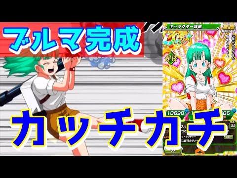 ドッカンバトル☆トキメキの予感 ブルマを使ってみた☆ドラゴンボール