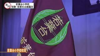 20190211若葉台小学校 校歌・校章をお披露目