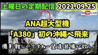 < 沖縄Live配信 > ANA世界最大の巨大エアバスA380が沖縄初飛!見れるかなぁ?!今夜は鬼滅の刃観ますので早めに切り上げます