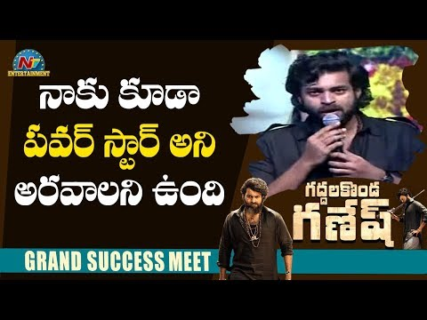 Varun Tej About Pawan Kalyan @ Gaddalakonda Ganesh Grand Success Meet | NTV Entertainment