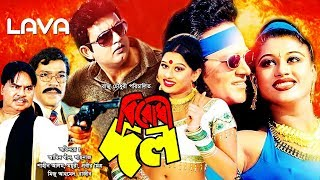 Birodhi Dol | বিরোধী দল | Amin Khan | Shahnaj | Moyuri | Bangla Full Movie