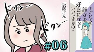 【漫画】とっさの嘘。「夫」がいることを知られたくない。 『夫がいても誰かを好きになっていいですか?』(6)【マンガ動画】