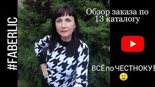 Обзор одежды #FABERLIC по 13каталогу #Беларусь