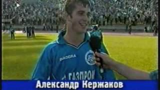 """Первый гол Кержакова за """"Зенит"""" 30.06.2001"""