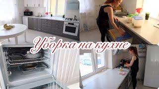 Убирайся со мной / Мотивация на уборку / Уборка на кухне/Организация и хранение на кухне