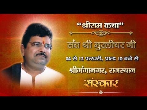 LIVE - Shri Ram Katha by Murlidhar Ji - 8 Feb   Shri Ganganagar   Day 5
