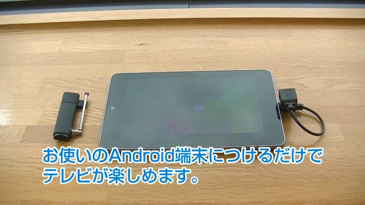 PIX-DT300 ピクセラ Android対応テレビチューナー Windows/