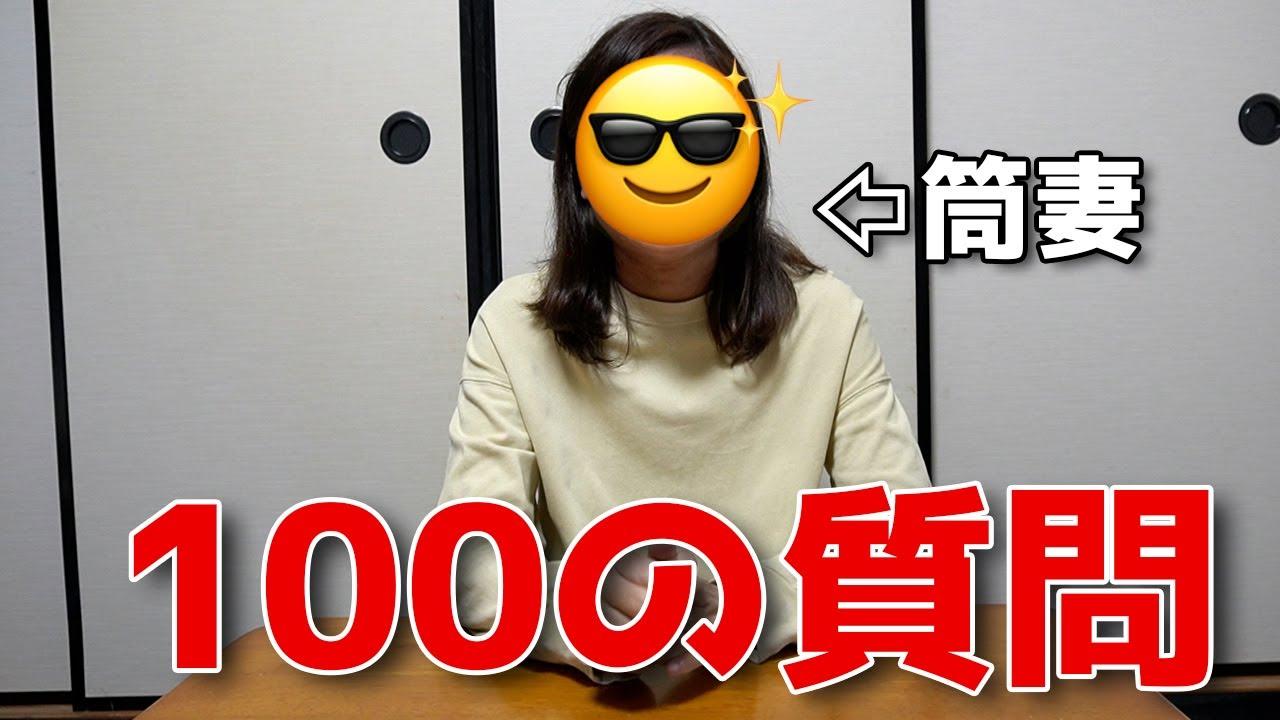 嫁 筒井チャンネル